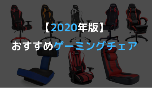 【2020年版】おすすめゲーミングチェア12選|座椅子タイプも紹介