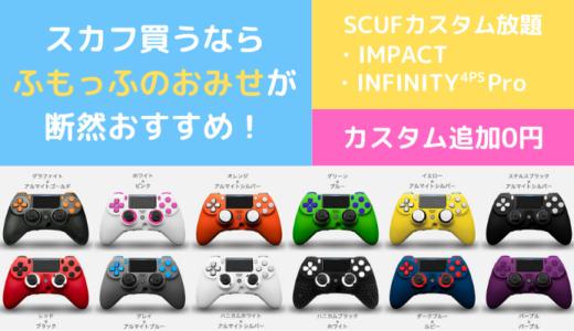 【2020年版】スカフコントローラーが国内の日本語サイトで買える!安心の「ふもっふのおみせ」がおすすめ!【SCUF】