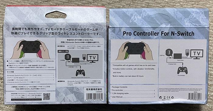 プロコン互換品と純正品のパッケージ比較