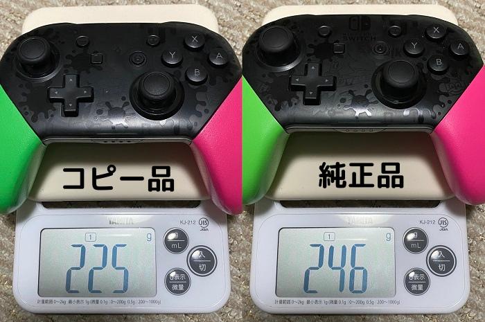 プロコン互換品と純正品の重さ比較