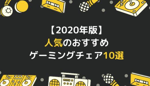 【2020年版】人気のおすすめゲーミングチェア10選|チェアの選び方も紹介!
