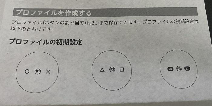 PS4背面ボタンアタッチメントの3つのプロファイル