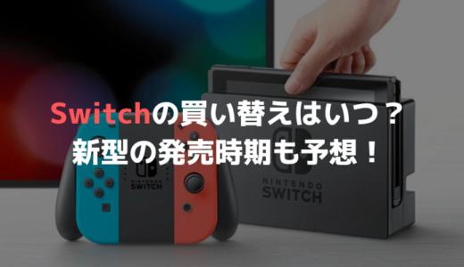 Switchの買い替えタイミングは?Switchの新型の発売時期も予想!