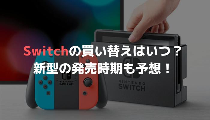 Switch買い替え時期