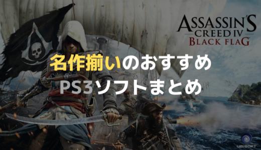 【PlayStation3】名作揃いのおすすめPS3ソフトまとめ【プレイステーション3】