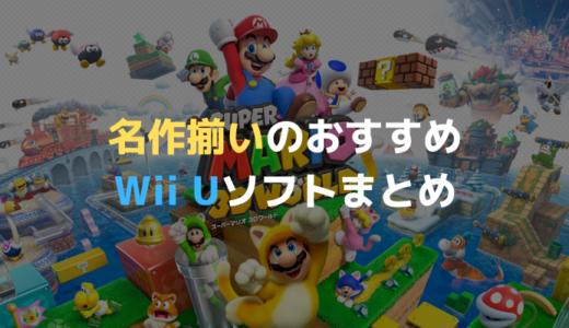 【WiiU】名作揃いのおすすめWiiUソフトまとめ【ウィーユー】