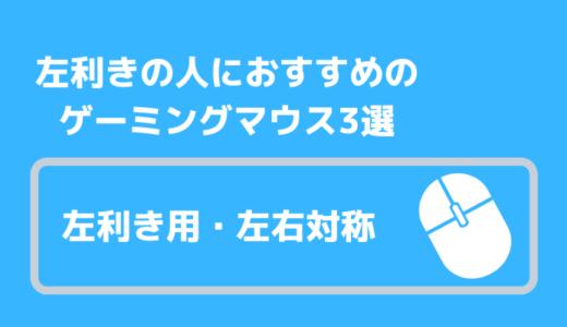 左利きの人におすすめのゲーミングマウス3選|多くのユーザーに選ばれているマウス