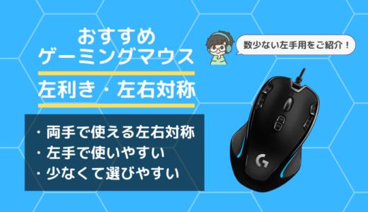 【左手・左利き用】左手でも使いやすいおすすめのゲーミングマウス