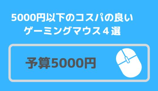 【予算5000円】5000円以下のコスパの良いゲーミングマウス4選