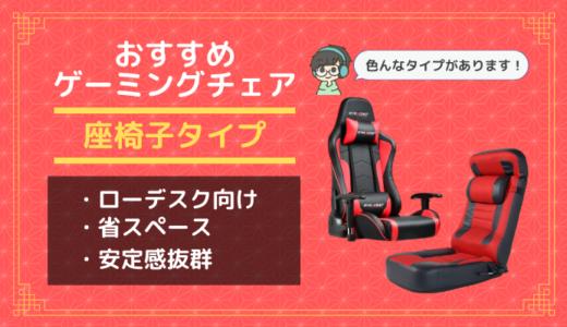 座椅子ゲーミングチェアアイキャッチ