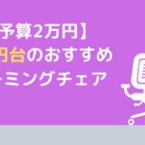 1万円台のゲーミングチェア