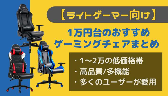 1万円台ゲーミングチェアアイキャッチ