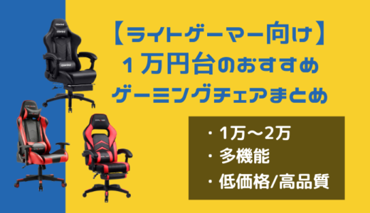 【予算2万】1万円台のおすすめゲーミングチェアまとめ【ライトゲーマー向け】