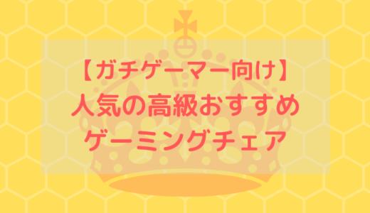 【予算5万円】ガチゲーマー向けの人気おすすめゲーミングチェアまとめ