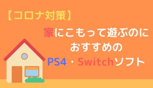 【コロナ対策】家にこもって遊ぶのにおすすめのPS4・Switchソフト