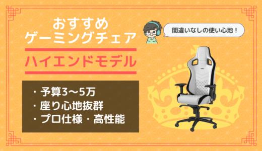【予算5万円】座り心地抜群のおすすめ高級ゲーミングチェア