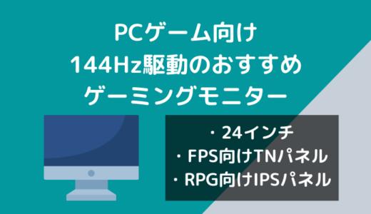 【2020年版】PCゲーム向け144Hz駆動のおすすめゲーミングモニター