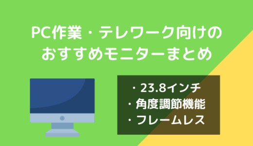 【2020年版】PC作業・テレワーク向けのおすすめモニターまとめ