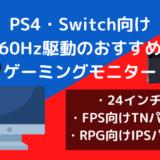 PS4とSwitch向けおすすめモニター