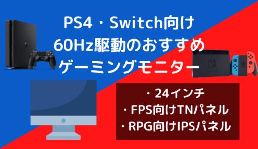 【2020年版】PS4・Switch向け60Hz駆動のおすすめゲーミングモニター7選【24インチ】