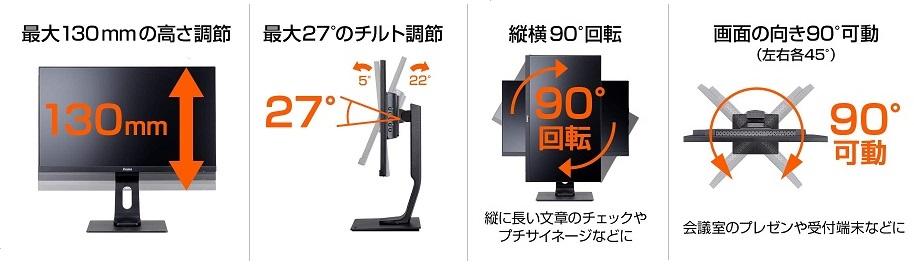 iiyama XUB2493HS-B3角度調節機能一覧