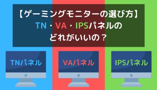 【ゲーミングモニターの選び方】TN・VA・IPSパネルのどれがいいの?