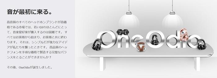OneOdioサイト