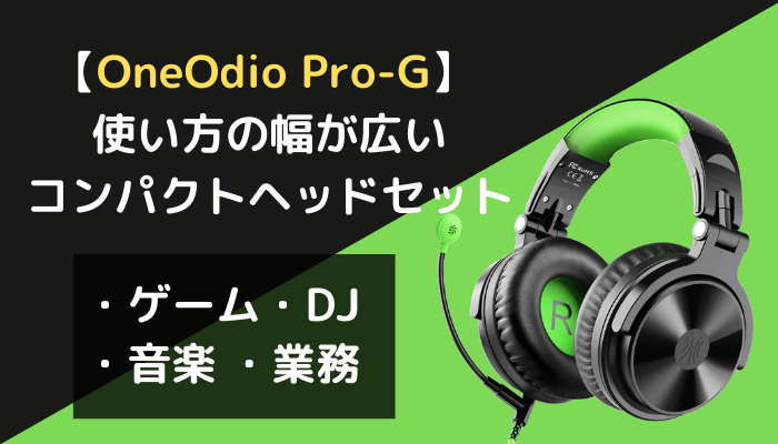 OneOdio Pro-Gゲーミングヘッドセット