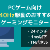 PCゲーム向けモニター240Hz