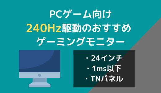 【2020年版】PCゲーム向け240Hz駆動のおすすめゲーミングモニター