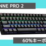 ANNE PRO 2アイキャッチ