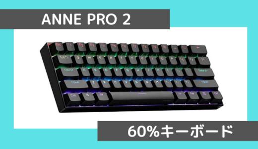 【ANNE PRO 2をレビュー】テンキーレスの60%キーボード!機能調整が可能でおすすめ!