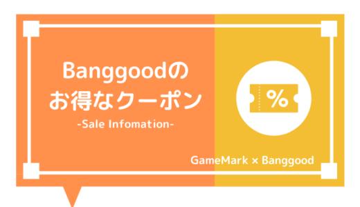 【Banggood】お得なクーポン&セール情報【2020年6月4日更新】