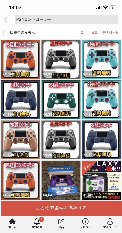PS4コントローラーOEMメルカリ転売
