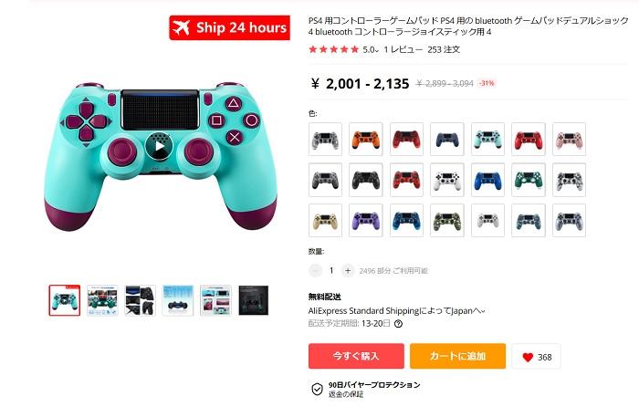 PS4コントローラーOEM