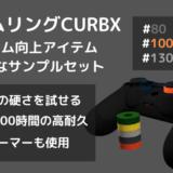 【GAIMX CURBX エイムリングをレビュー】FPS・TPSで大活躍のAIM向上アイテム!