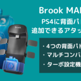 Brook MARINE
