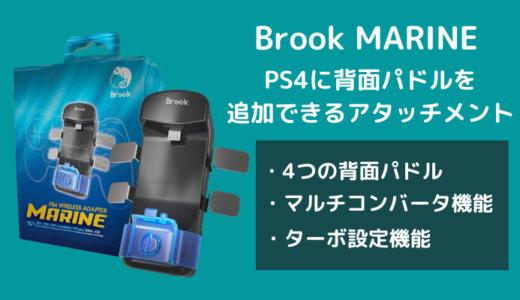 【Brook MARINEをレビュー】PS4コントローラーに背面パドルを追加できるマルチアダプター!