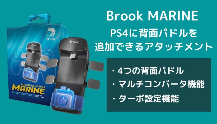 Brook MARINE