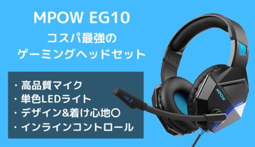 【MPOW EG10をレビュー】こんなに安くていいの?コスパ最強のゲーミングヘッドセット!