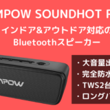 MPOW SOUNDHOT R6アイキャッチ2