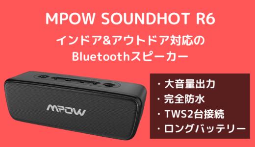 【MPOW Soundhot R6をレビュー】インドアでもアウトドアでも!コンパクトなBluetoothスピーカー