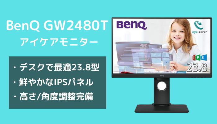 BenQGW2480Tアイキャッチ