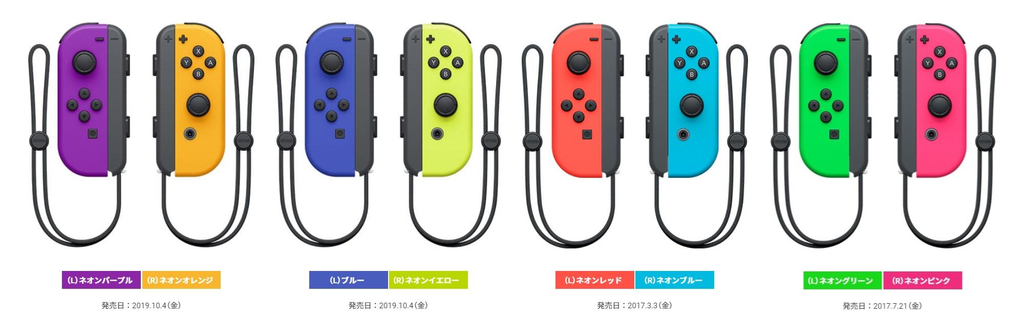 Switch ジョイコンのカラーバリエーション