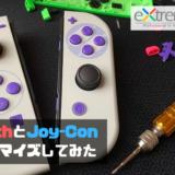 eXtremeRateとjoyconアイキャッチ
