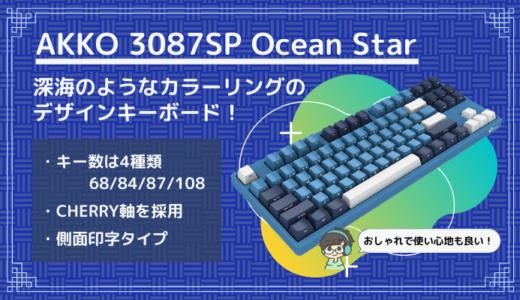 【AKKO 3087SP Ocean Starをレビュー】深海のようなカラーデザインの側面印字タイプのキーボード