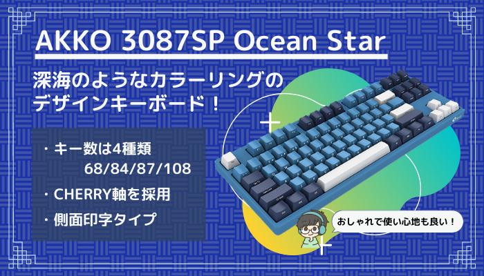AKKO 3087SP Ocean Starアイキャッチ
