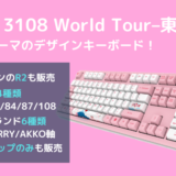 AKKO 3108 World Tour–東京アイキャッチ