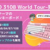 AKKO 3108 World Tour–東京アイキャッチ2