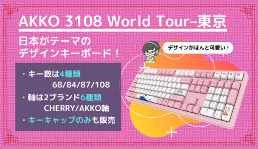 【AKKO 3108 World Tour–東京 TOKYOをレビュー】日本がモチーフの可愛いキーボード!